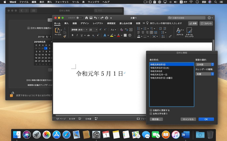 令和元年のOffice for Mac