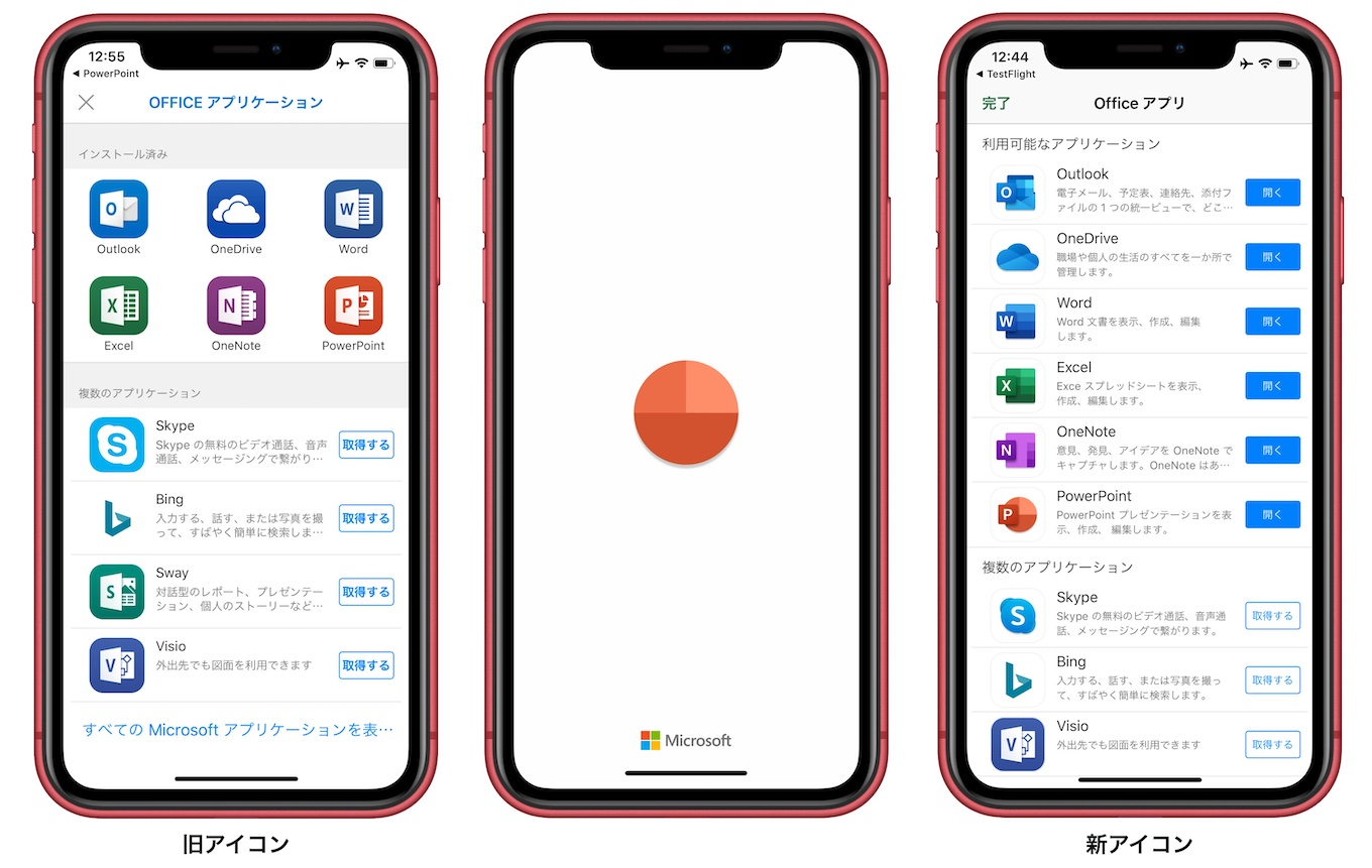 Outlook for iOSの新旧アイコン