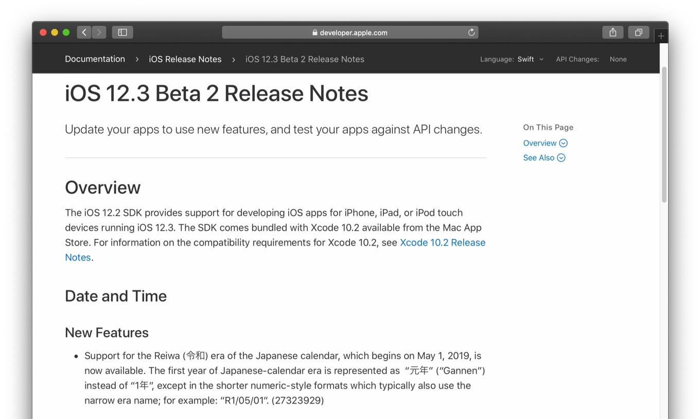 礼和をサポートしたiOS 12.3とMojave 10.14.5