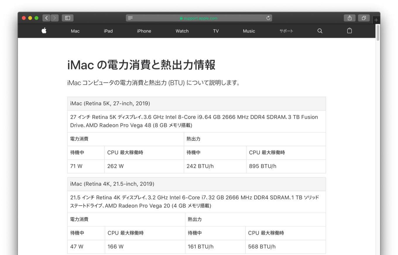 iMac 2019の電力消費と熱出力情報