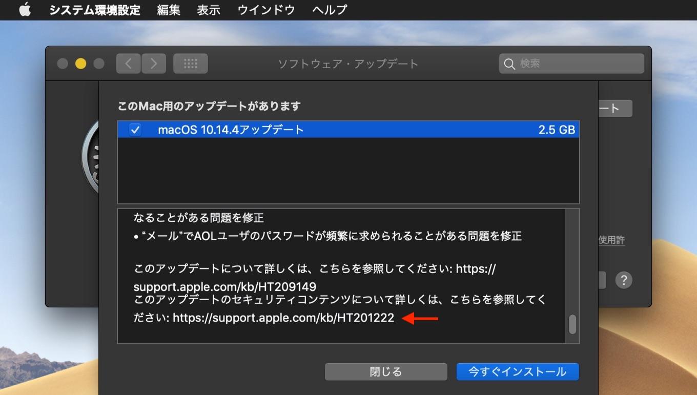 macOS 10.14.3でのmacOS 10.14.4アップデートのリリースノート