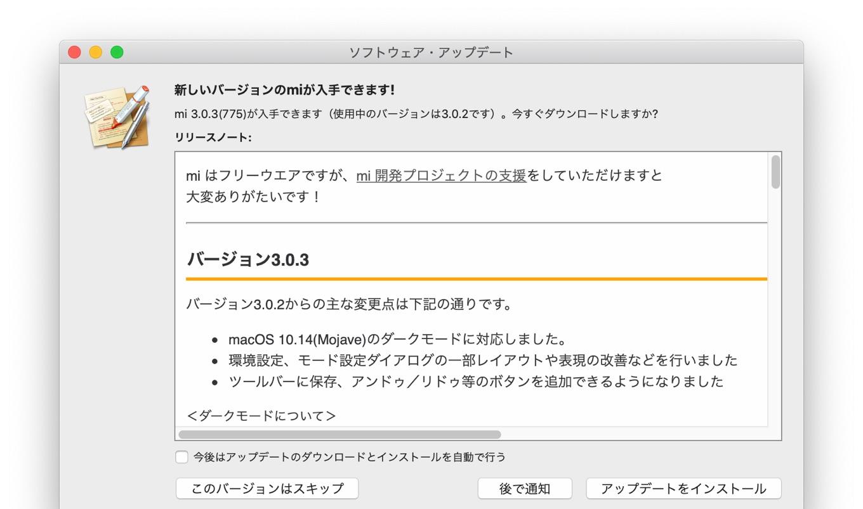 mi バージョン3.0.3