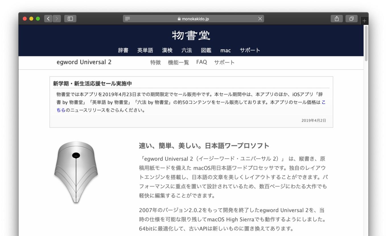 macOS用日本語ワードプロセッサ「egword Universal 2」を3,000円OFF