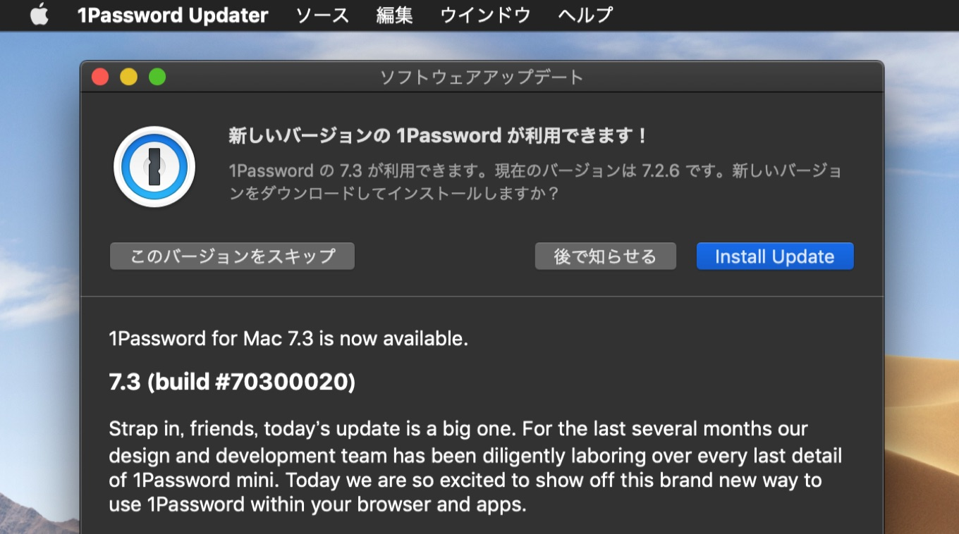 1Password v7.3 for Mac