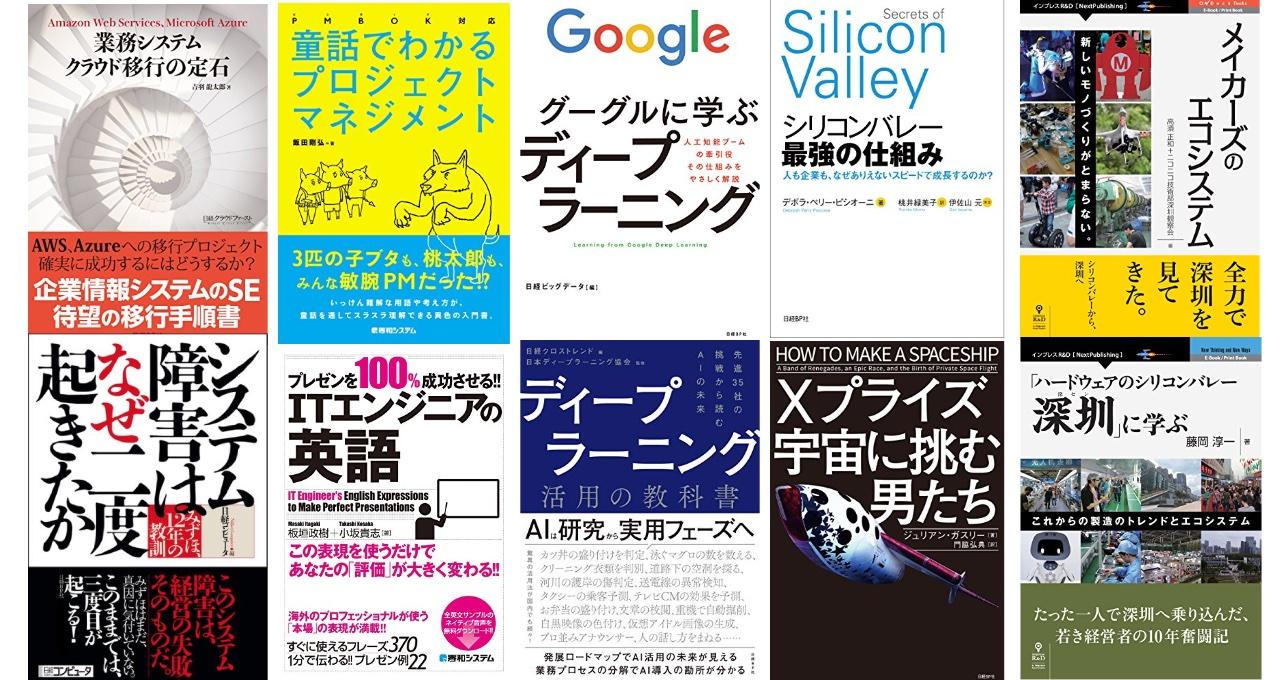 ビジネス・実用書フェア