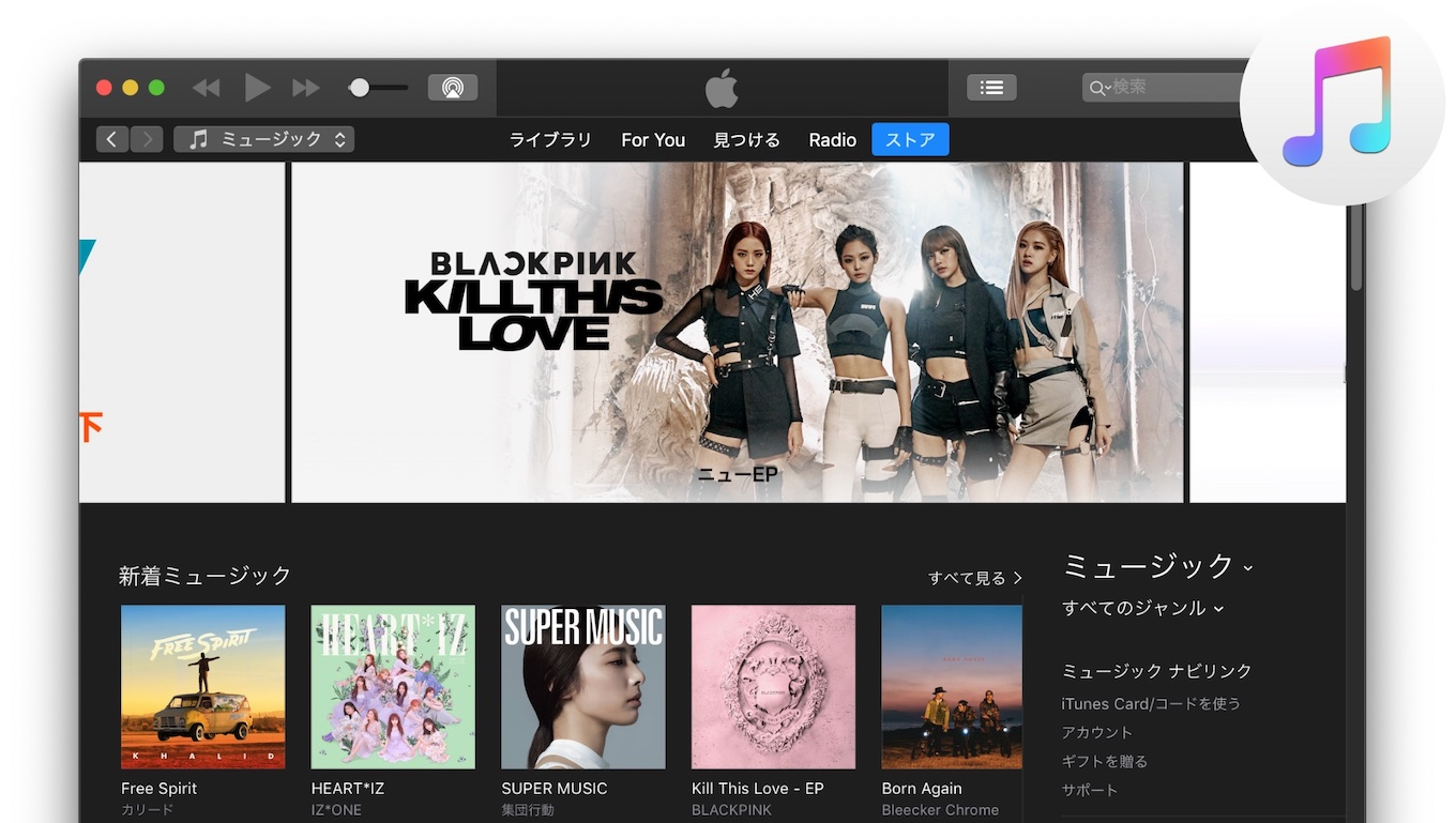 iTunes 12.7 Mojave