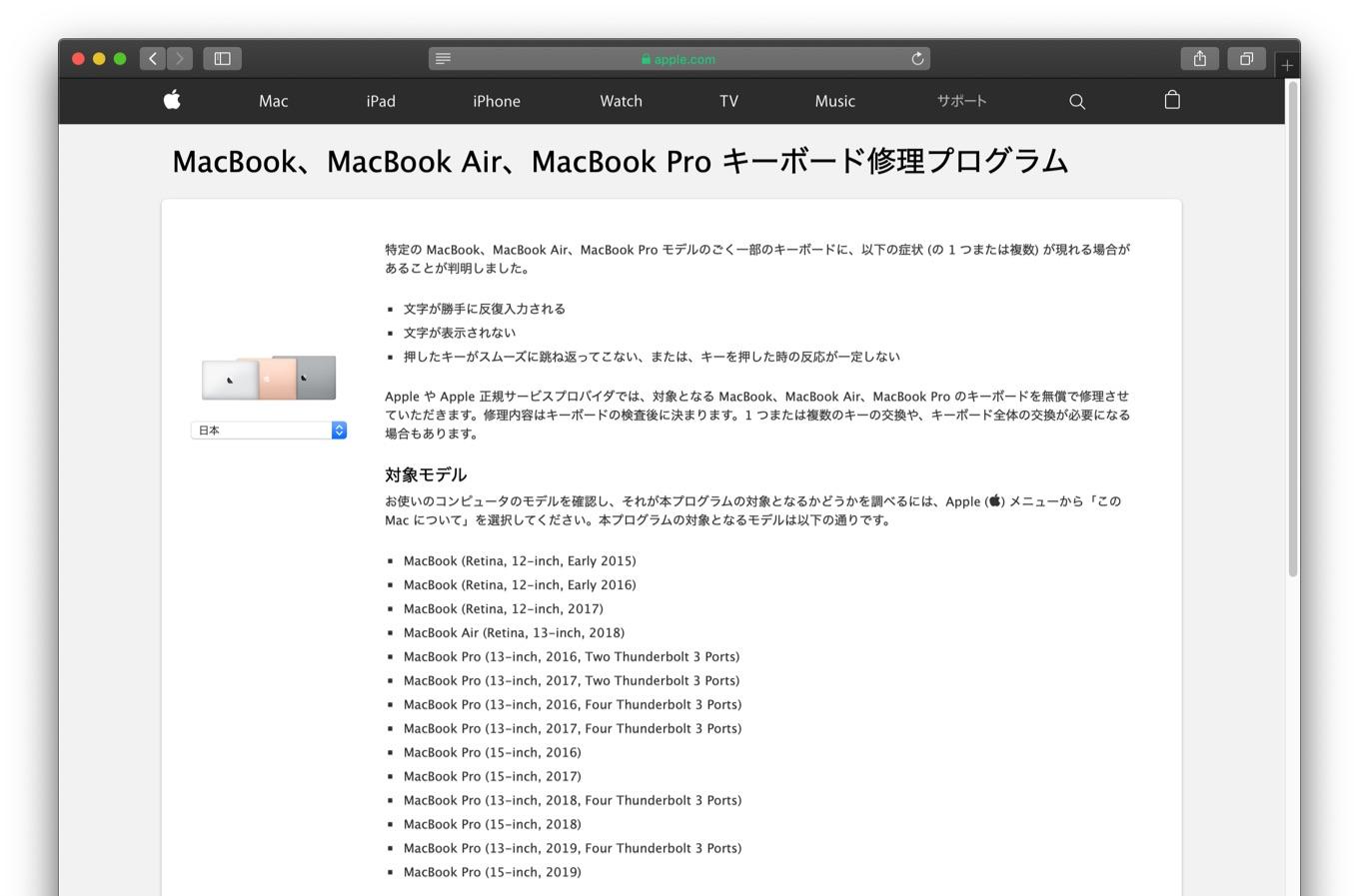 MacBook、MacBook Air、MacBook Pro キーボード修理プログラム