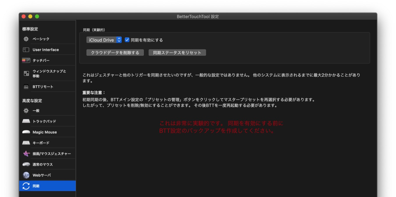 BetterTouchTool v3でiCloud Drive