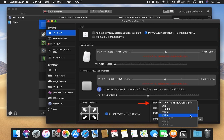 日本語をサポートしたBetterTouchTool 3.00