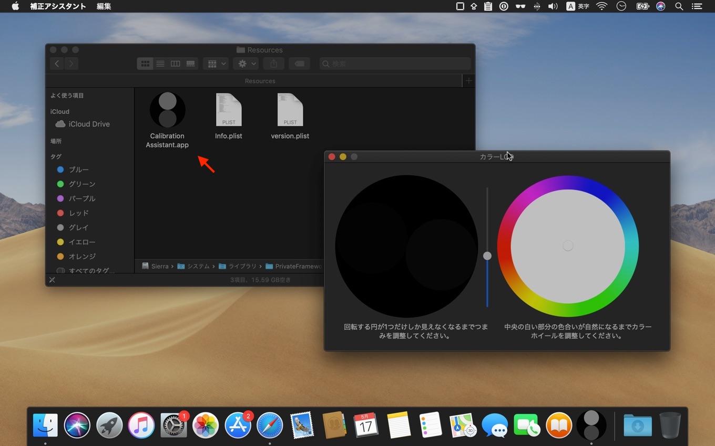 Macの補正アシスタントアプリ