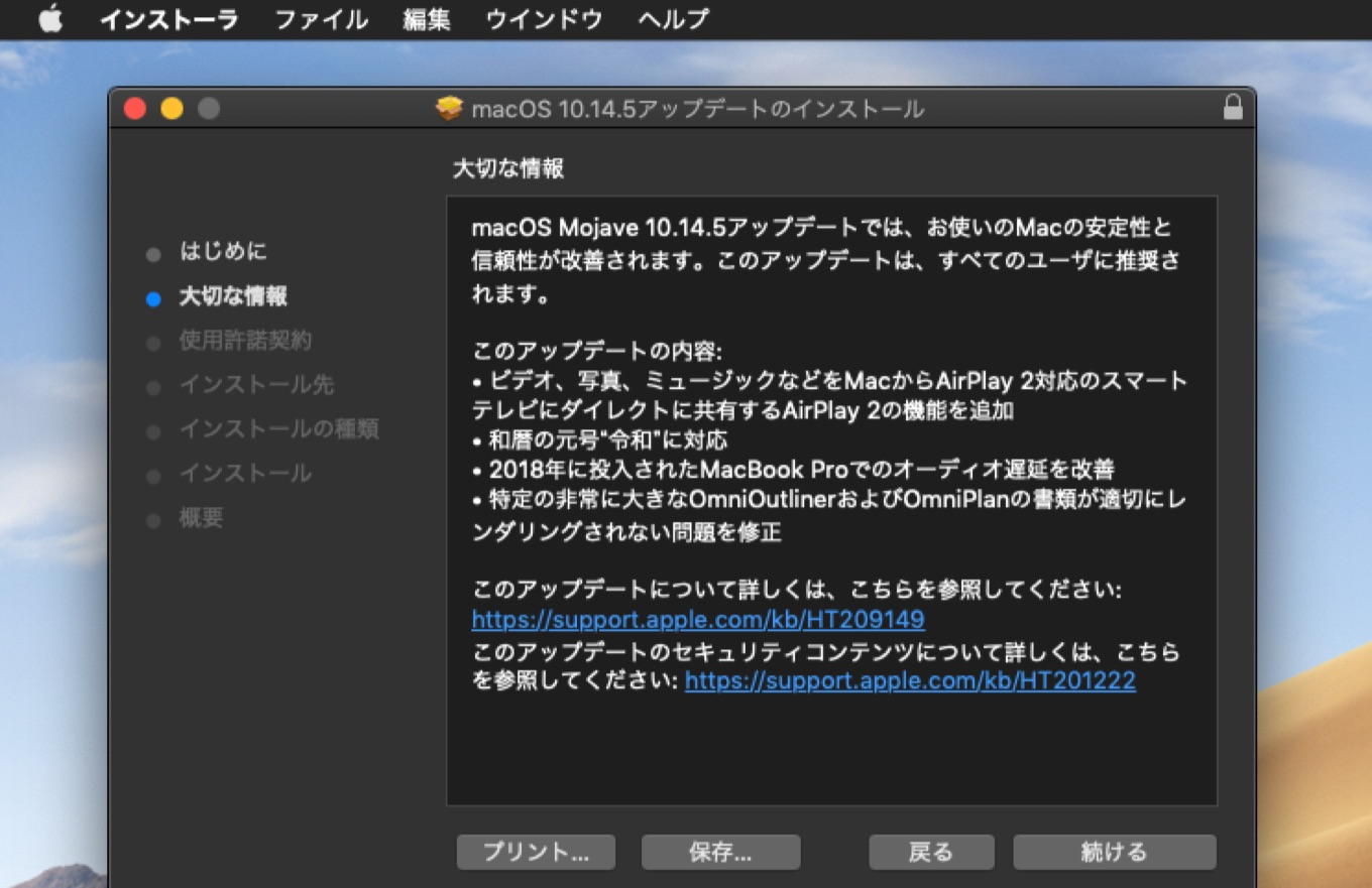 Download macOS Mojave 10.14.5 Combo Updateのリリースノートより