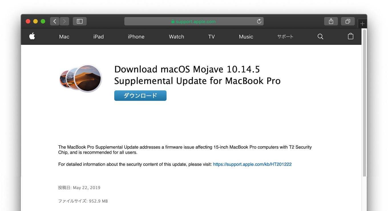 MacBook Pro追加アップデート