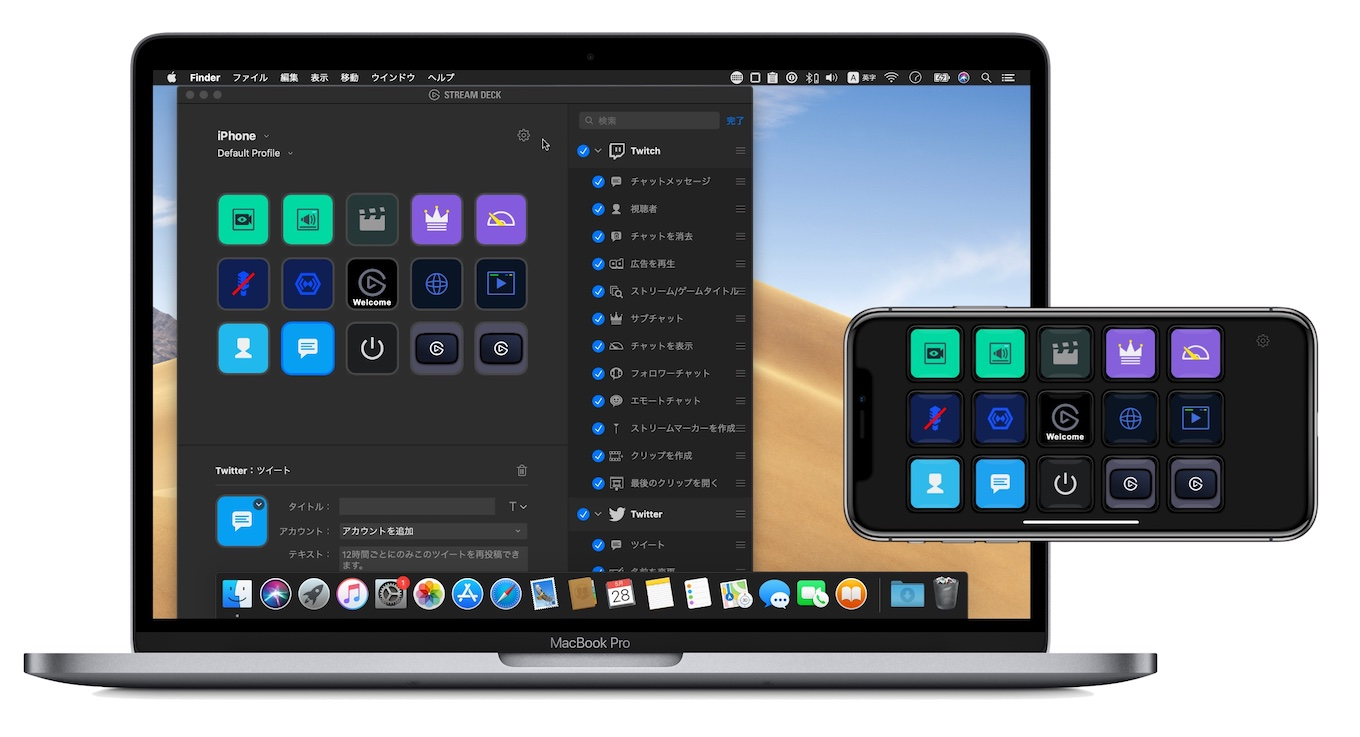Stream Deck for MacとStream Deck Mobileのセットアップ