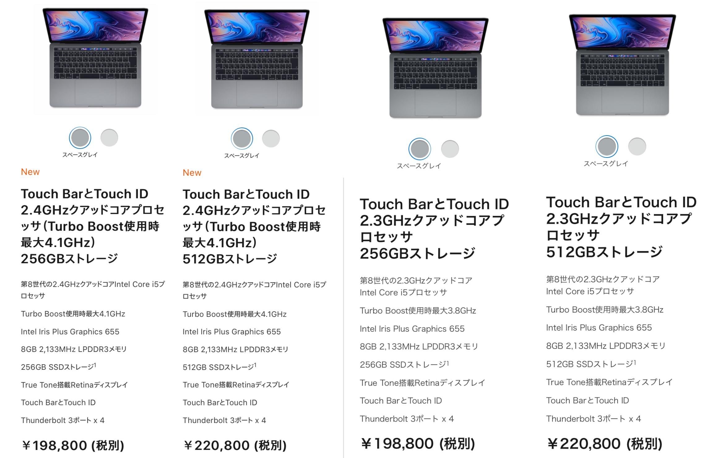 MacBook Pro (13-inch, 2018/2019)の価格とスペック