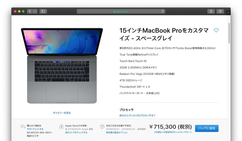 MacBook Pro (2019)のフルスペック