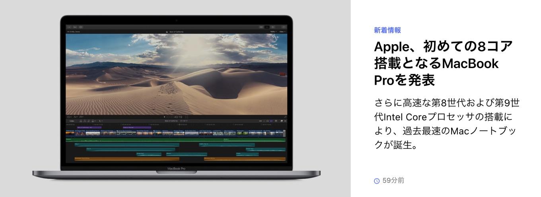 Apple、初の8コア搭載MacBook Proを発表。