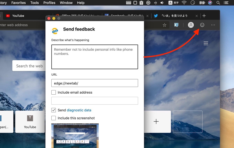 Microsoft Edge for macOSのsend feedback