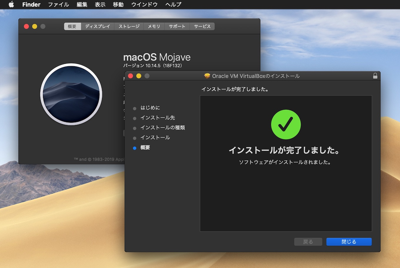 macOS 10.14.5 Mojaveでインストール可能になったVirtualBox