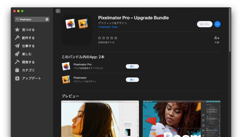 Pixelmator Pro – Upgrade Bundle