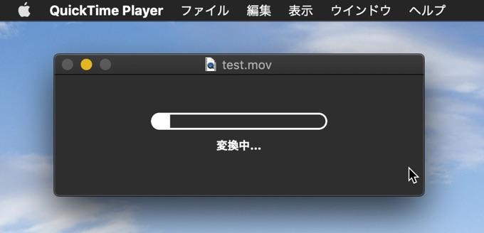 QuickTimeでの動画の変換