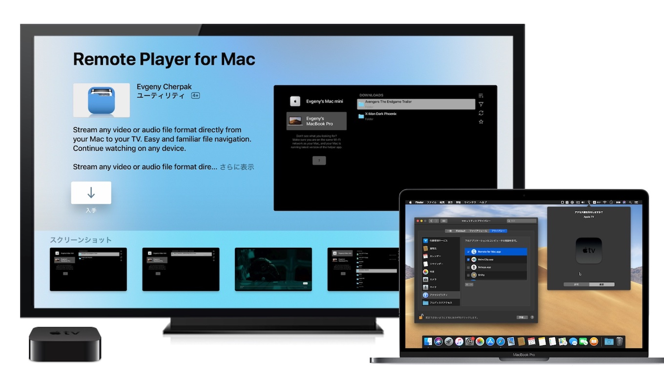 Remote Player for Mac