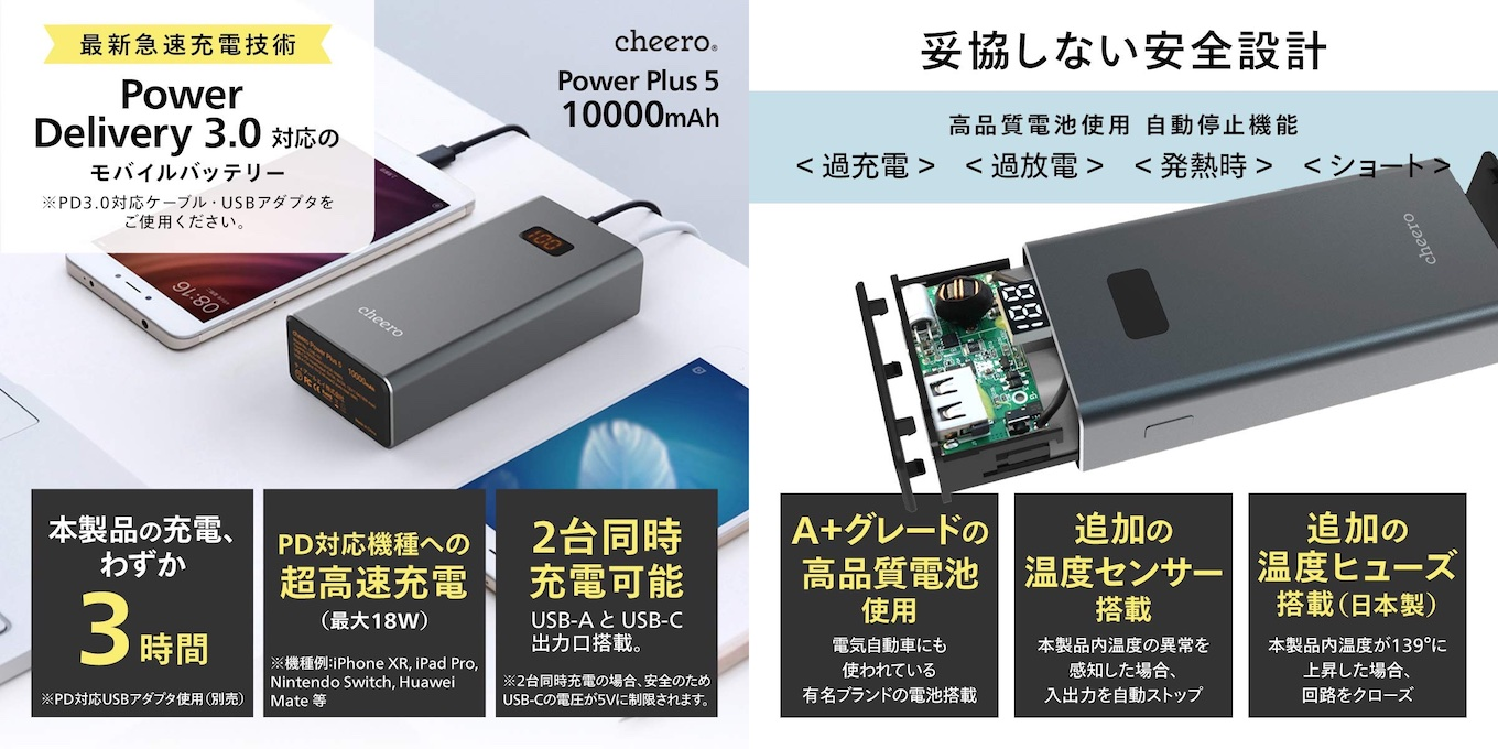 cheero Power Plus 5の機能2