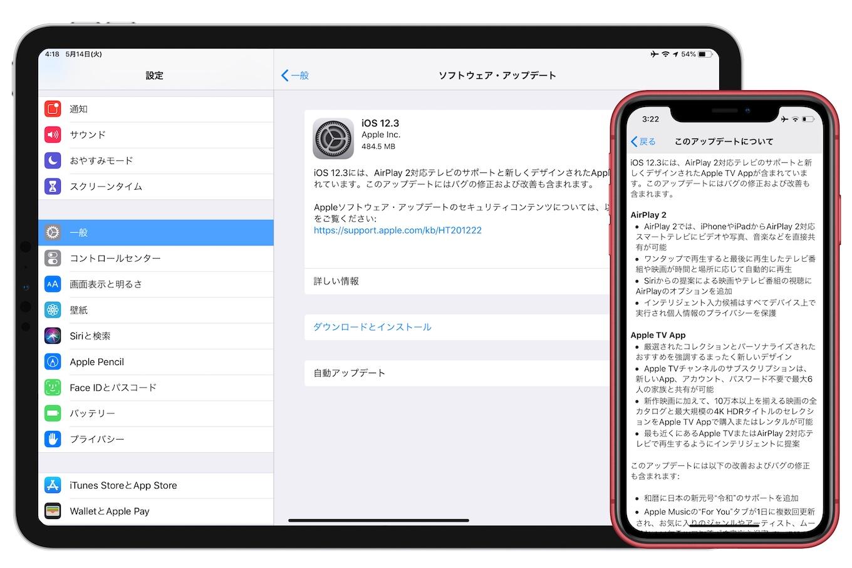 iOS 12.3 Build 16F156