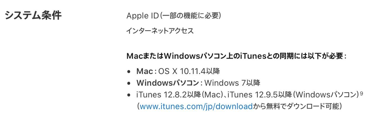 iPod touch (第7世代)をサポートしたiTunes v12.9.5