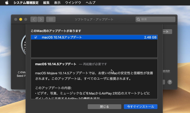 macOS Mojave 10.14.5 (18F132)のリリースノートより