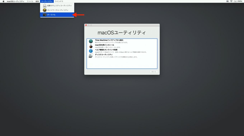 リカバリーモードのMac