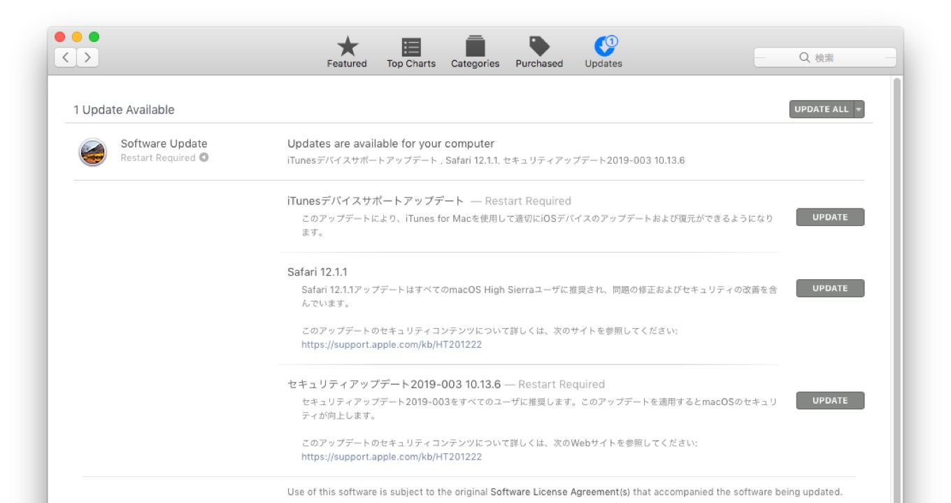 Download Security Update 2019-003 (High Sierra)