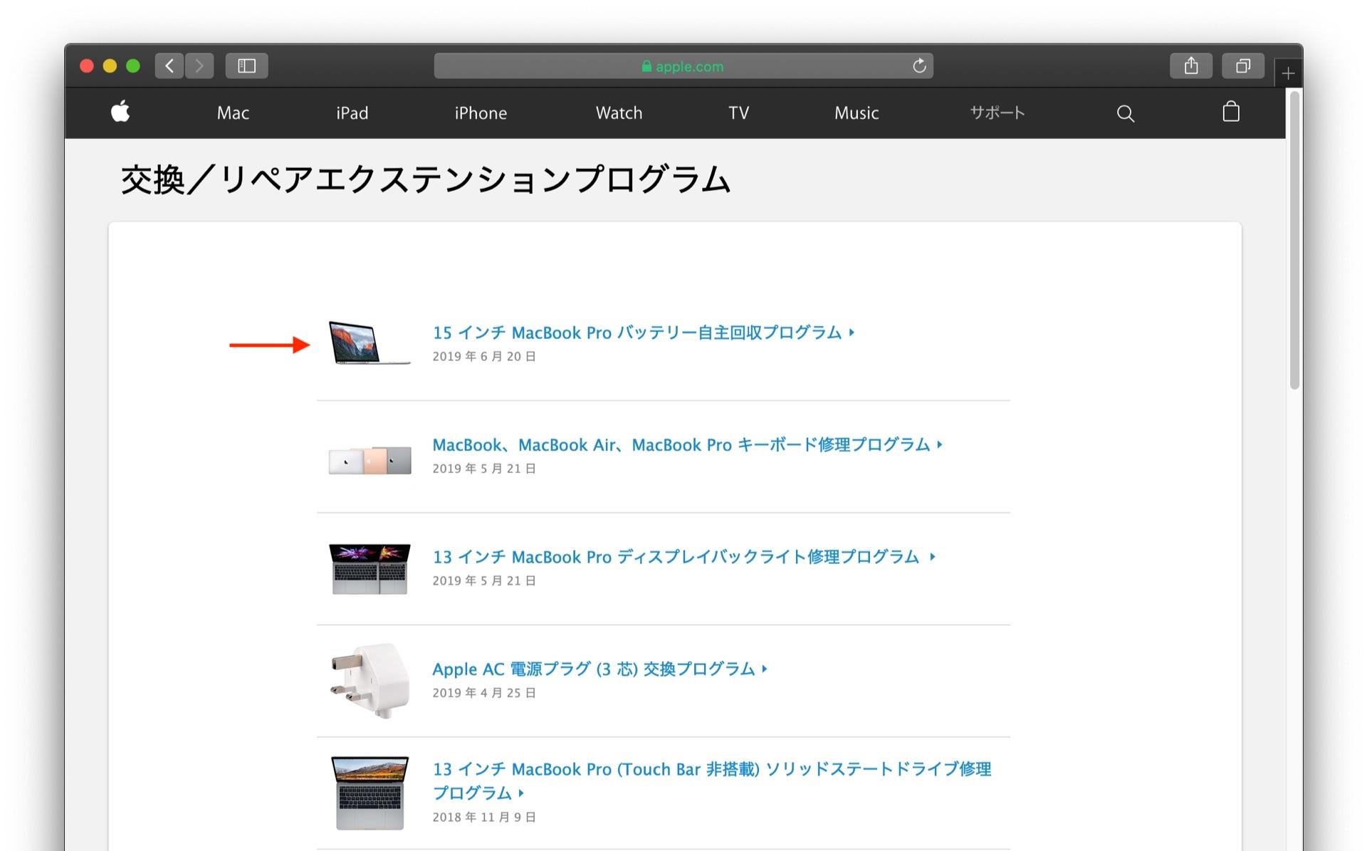MacBook Pro (Retina, 15-inch, Mid 2015)のリコール