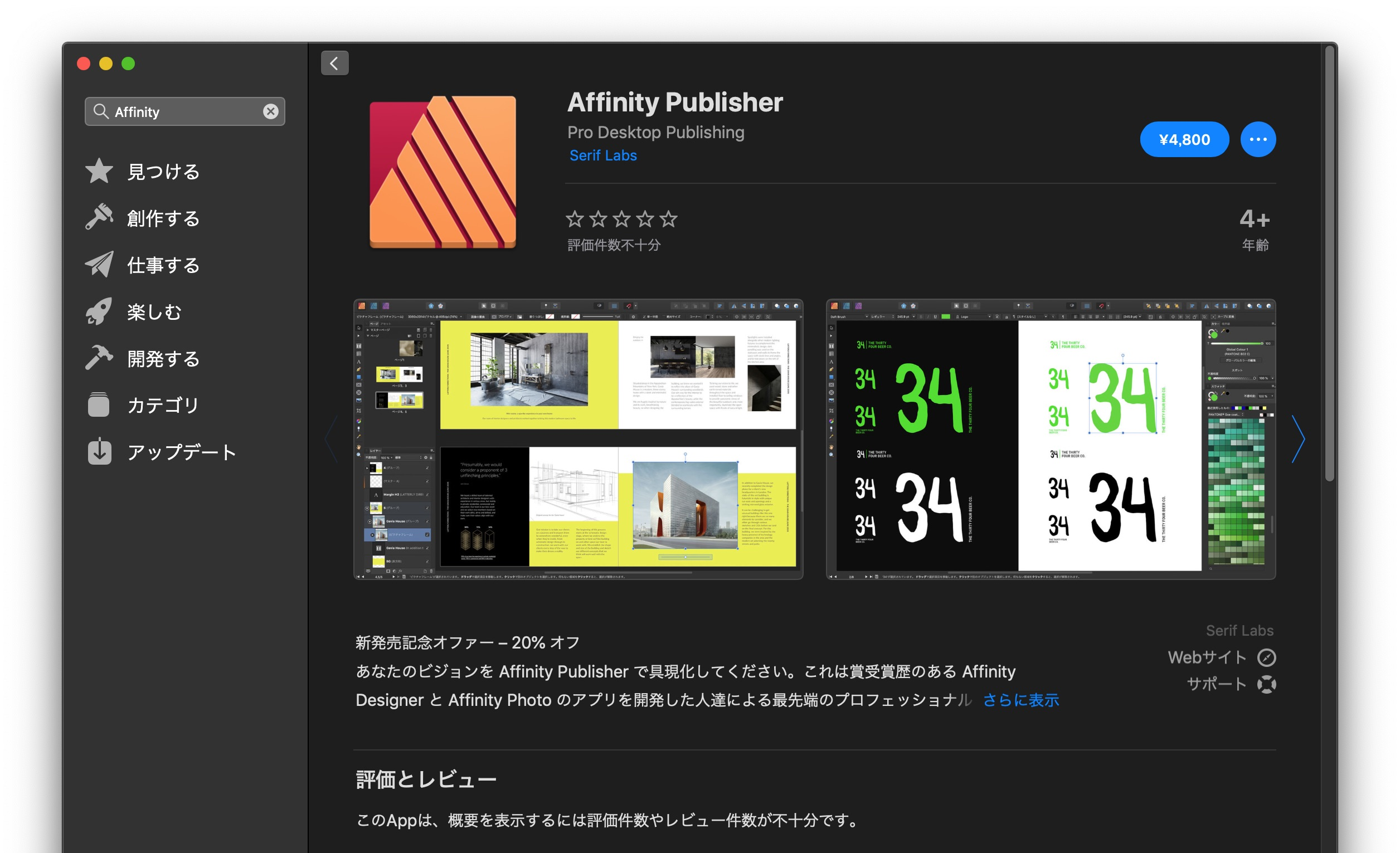 Affinity Publisher Mac App Store