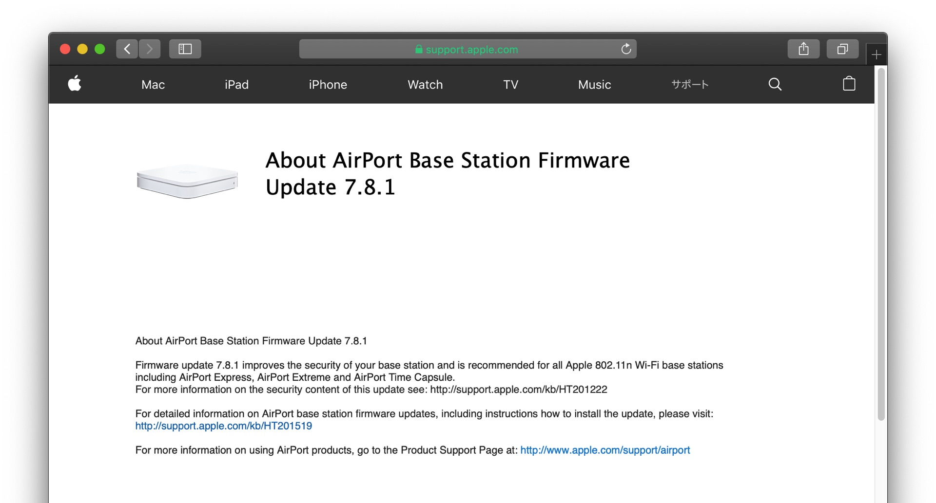 AirPort Base Station Firmware Update 7.8.1