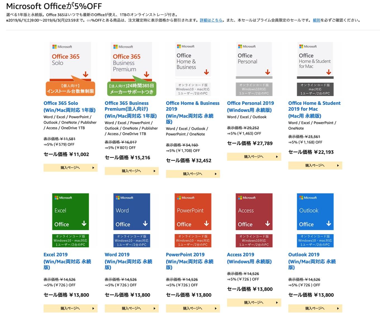 Microsoft Officeのセール