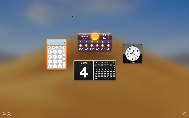 macOS 10.14 MojaveのDashboard