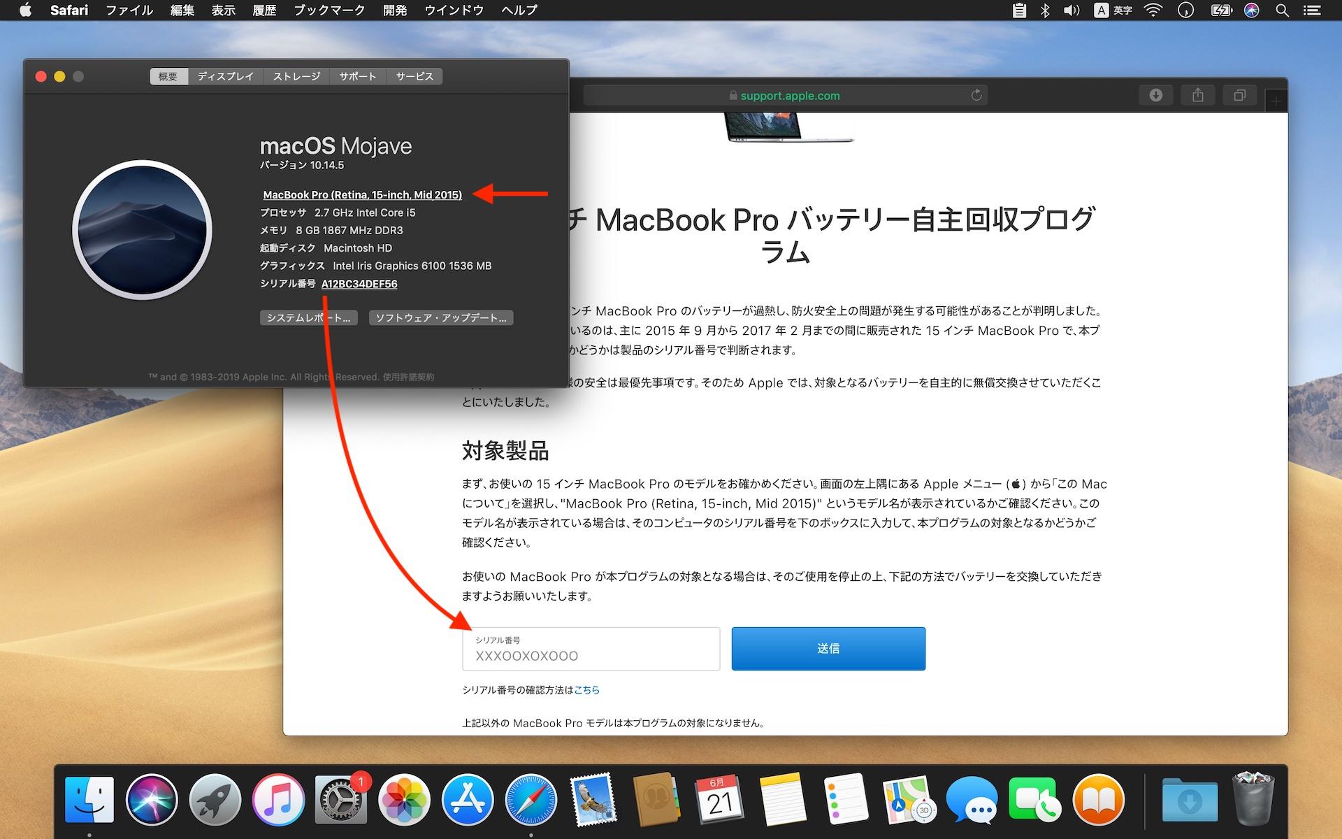 MacBook Pro (Retina, 15-inch, Mid 2015)のシリアル番号