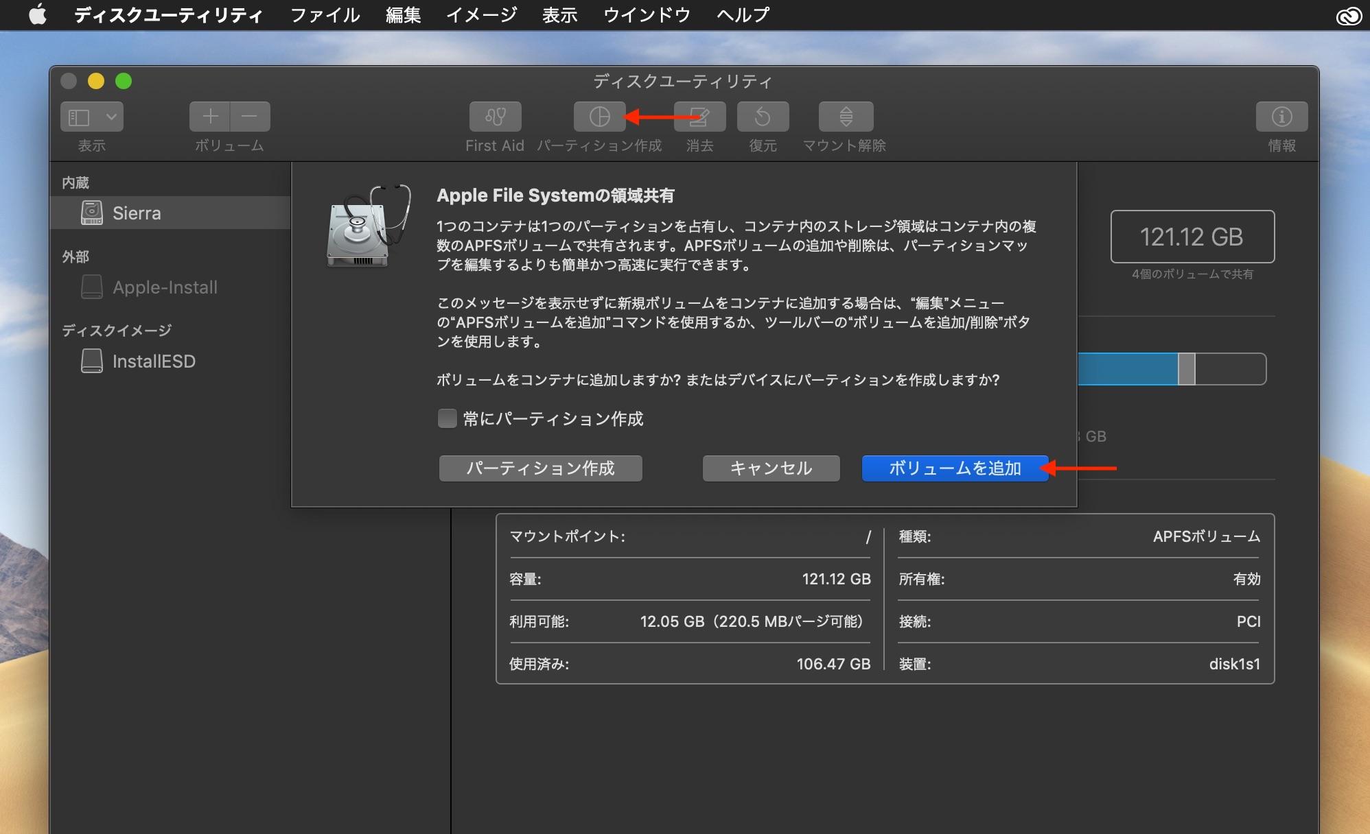 APFSボリュームにmacOS 10.15 Catalinaをインストールする