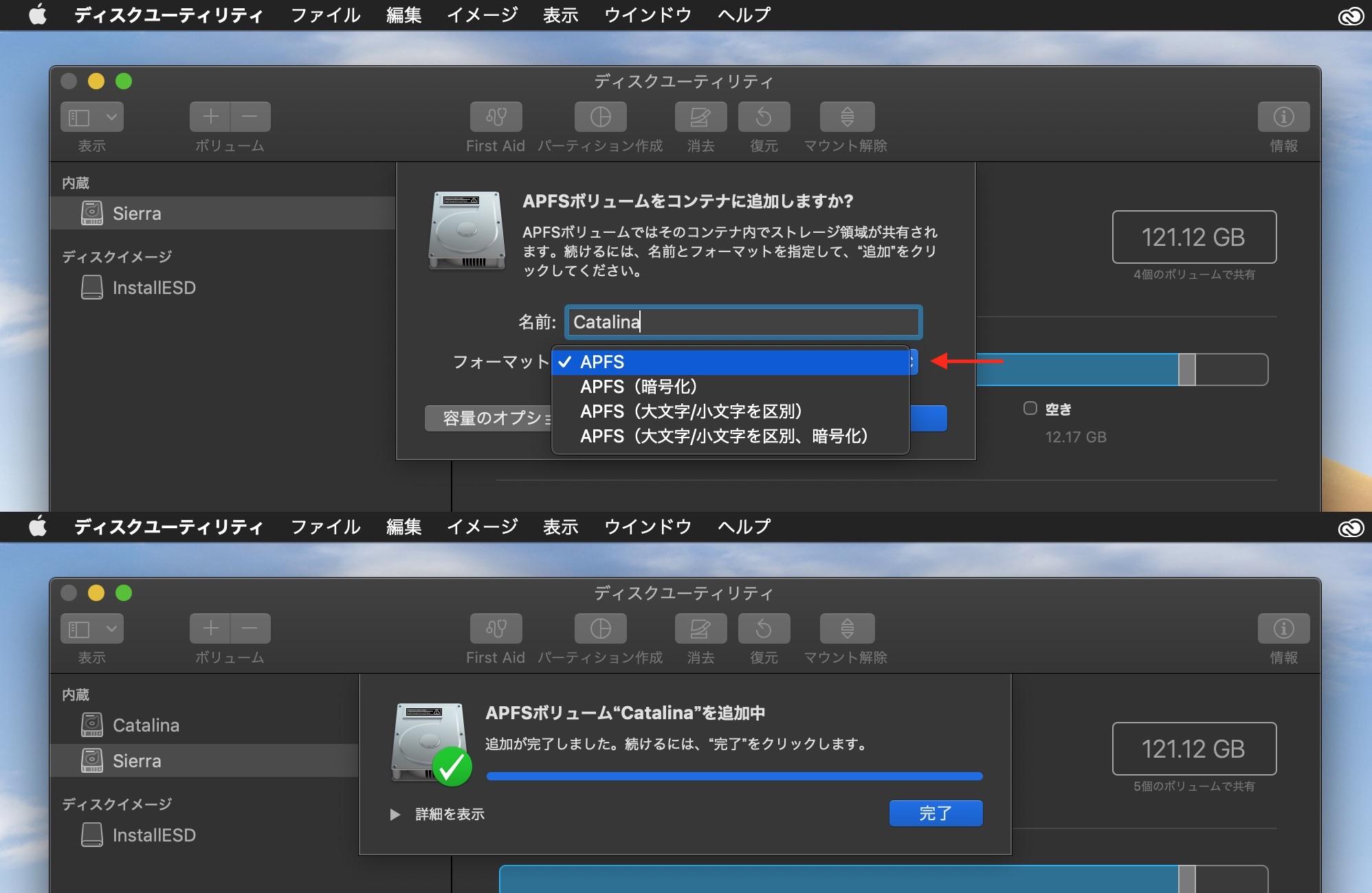 APFSボリュームにmacOS 10.15 Catalinaをインストールする2