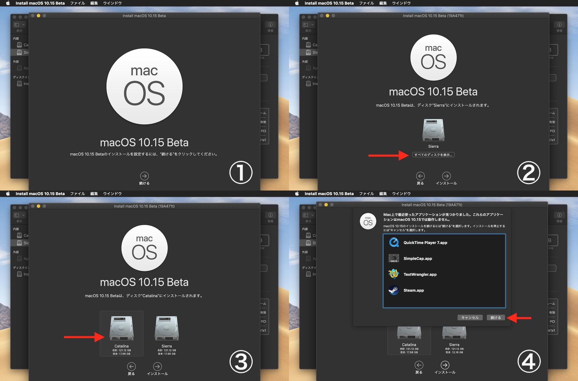 APFSボリュームにmacOS 10.15 Catalinaをインストールする3