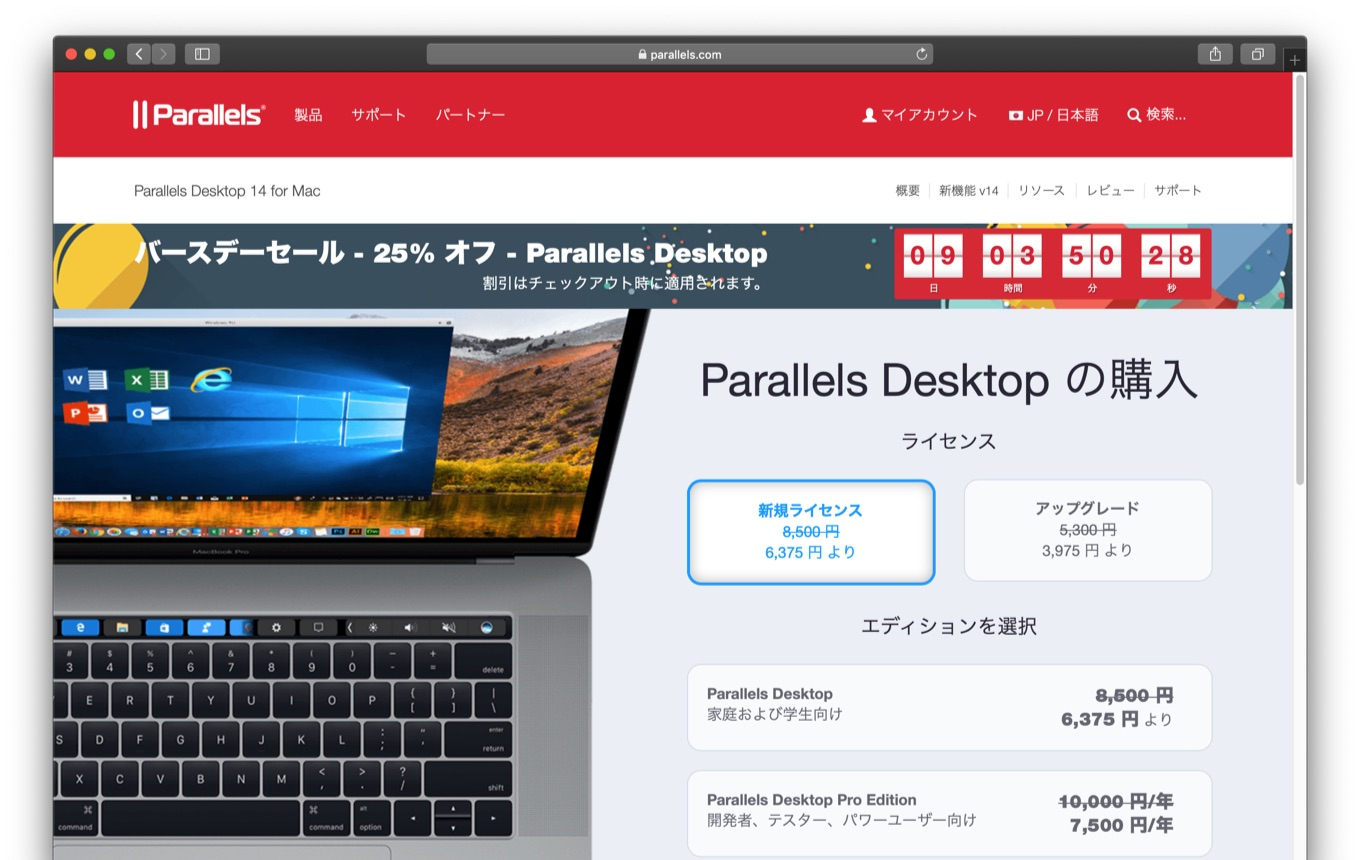 Parallels Desktop 14 for Mac バースデーセール