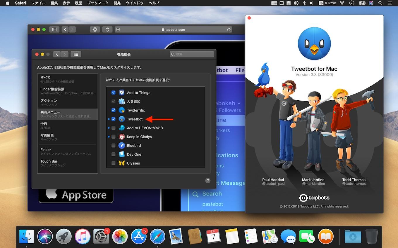macOS 10.14 MojaveでTwitter共有