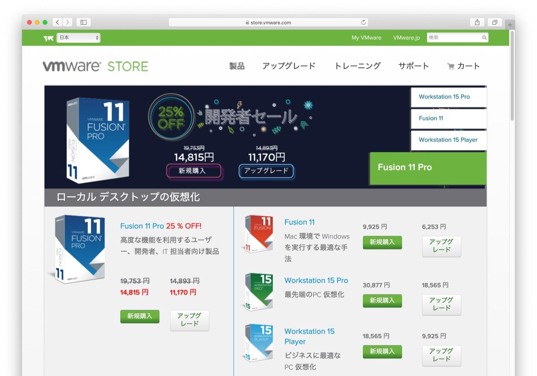 VMware Japan オンラインストア – VMware