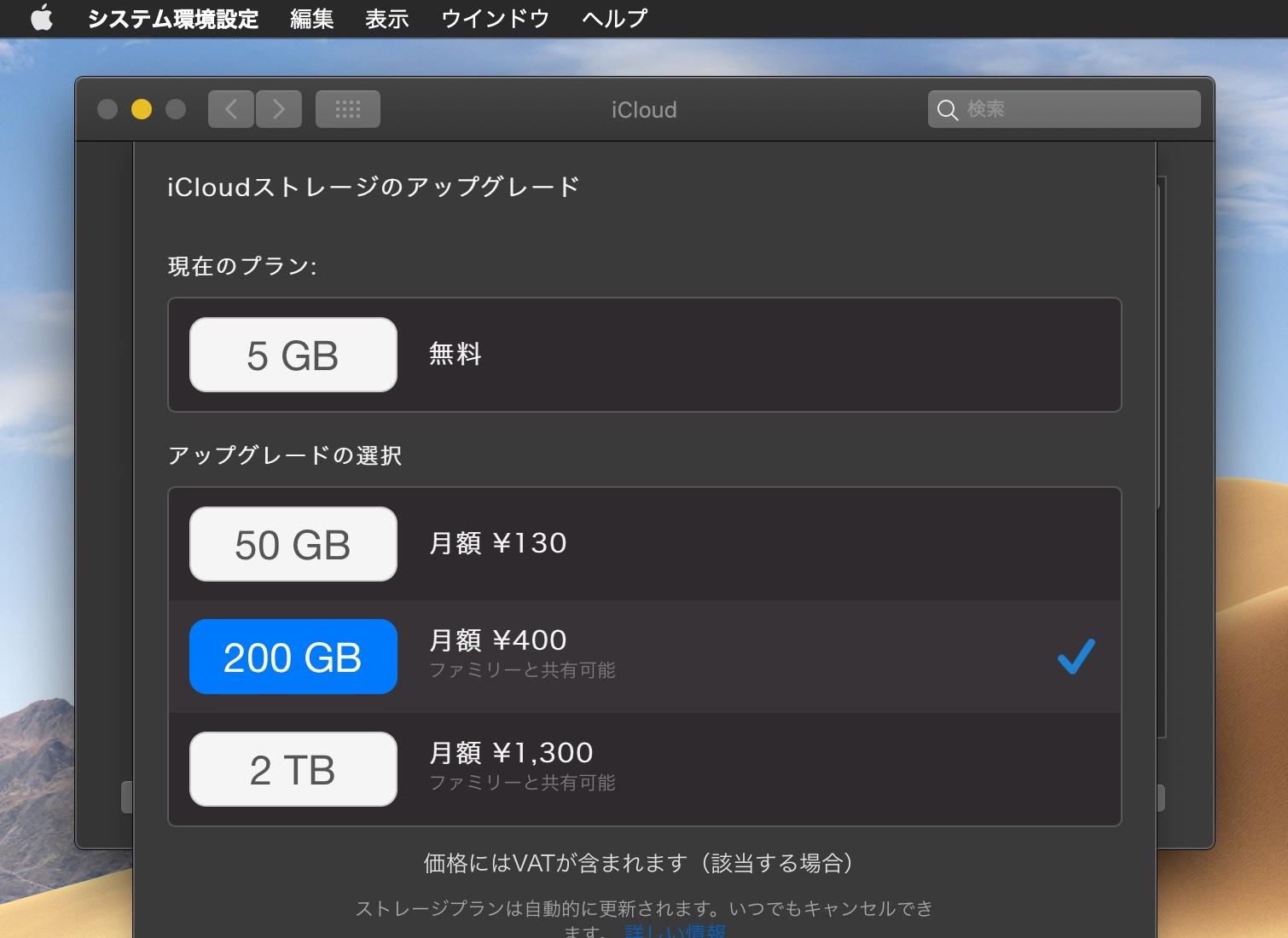 iCloud のストレージプランと料金