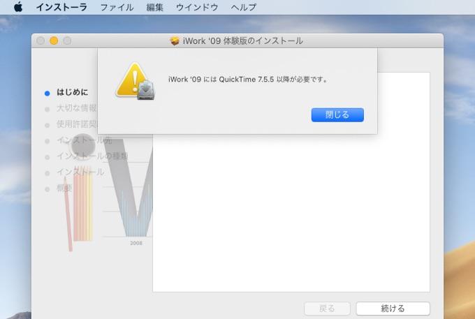 iWork'09はQuickTime 7が必要。
