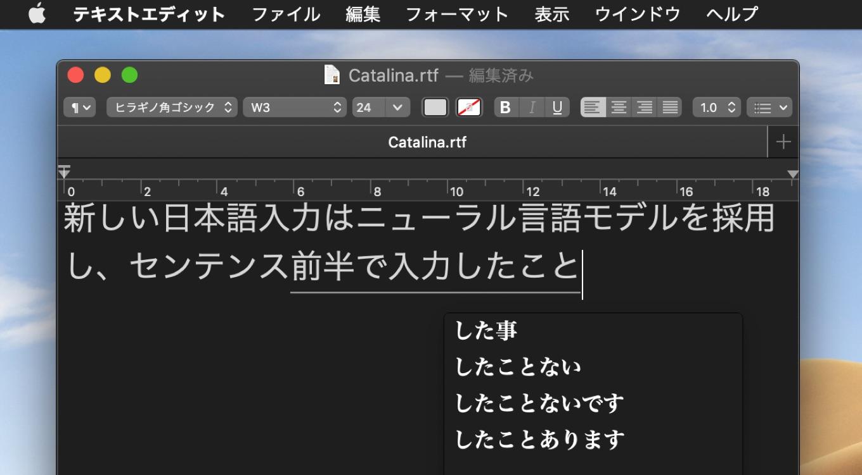 macOS 10.14 Mojaveの日本語入力