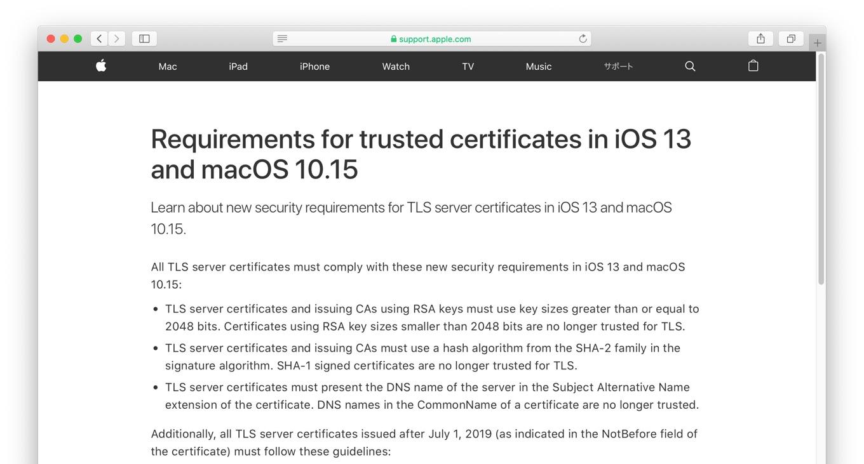 macOS 10.15 Catalinaの証明書