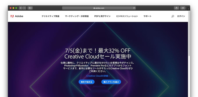 Creative Cloudセール実施中