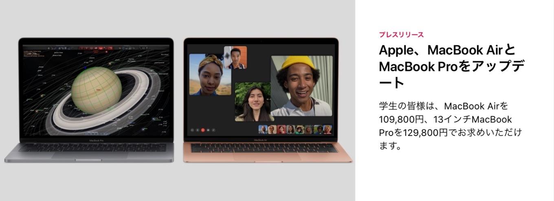 Apple、MacBook AirとMacBook Proをアップデート