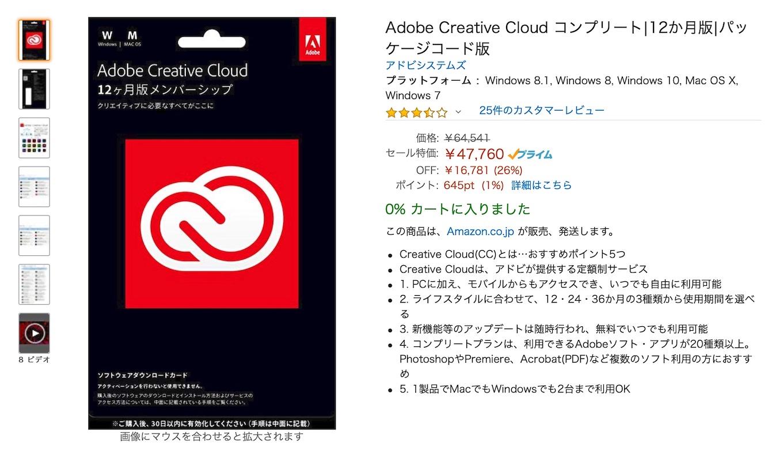 Adobe Creative Cloud Amazon Time Sale